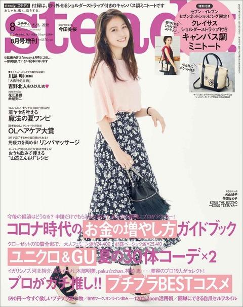 steady.(ステディ.) 2020年 8月号 増刊