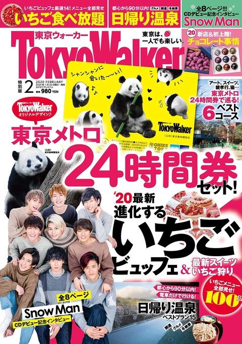 東京ウォーカー 2020年 2月号 特別版