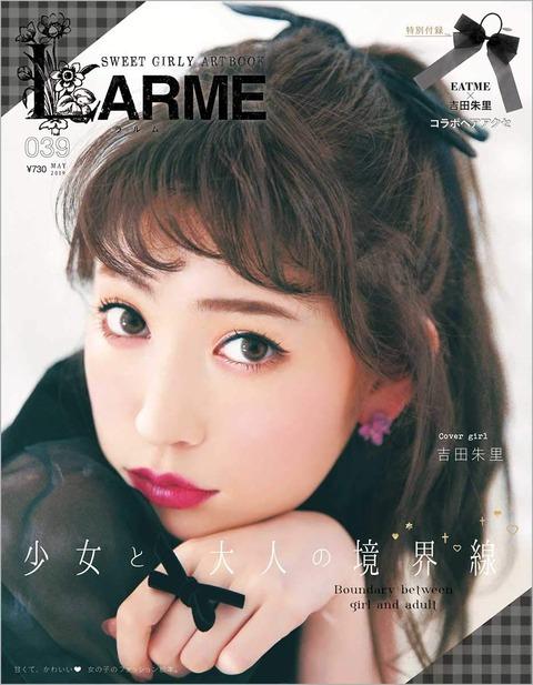 LARME(ラルム) 2019年 5月号 表紙