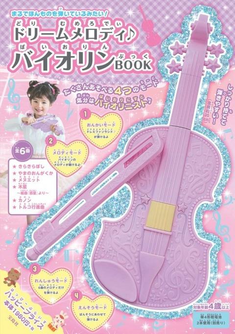 ドリームメロディ♪バイオリンBOOK