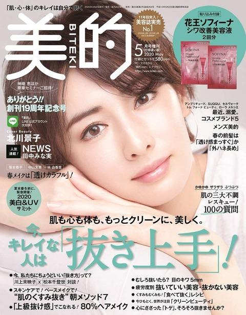 美的(BITEKI) 2020年 5月号 増刊