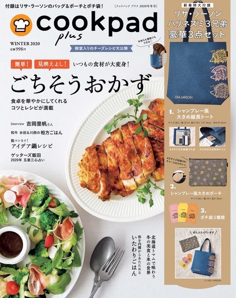 cookpad plus(クックパッド プラス) 2019年 冬号