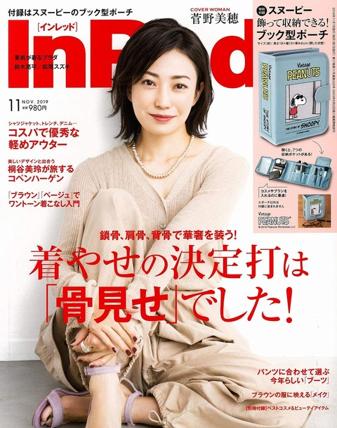 In Red(インレッド) 2019年 11月号