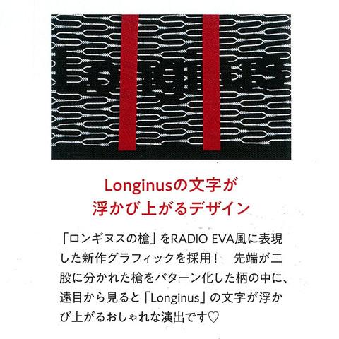 RADIO EVA特製 ロンギヌスアートトートBAG&バッジ2