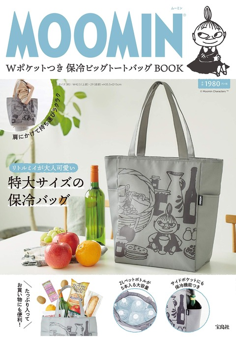 MOOMIN Wポケットつき 保冷ビッグトートバッグ BOOK 表紙