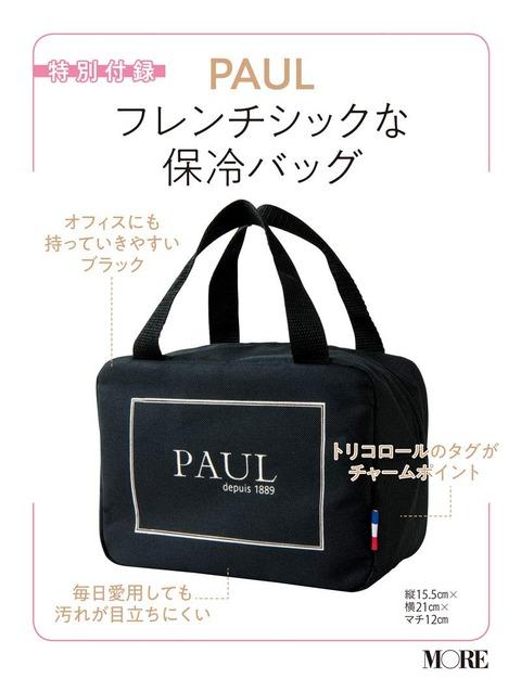 PAUL フレンチシックな保冷バッグ2