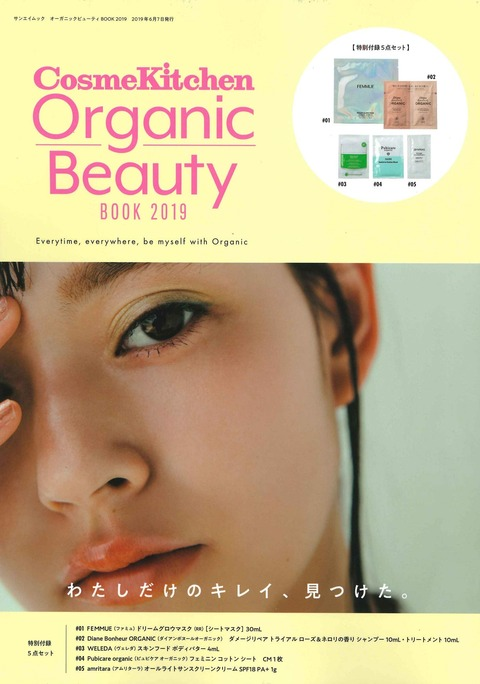 Organic Beauty BOOK 2019 表紙