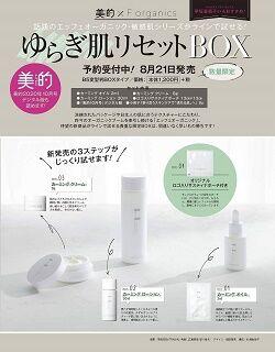 美的×F organics(エッフェオーガニック) ゆらぎ肌リセットBOX