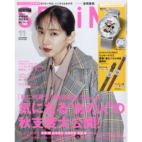 SPRiNG(スプリング) 2019年 11月号 増刊
