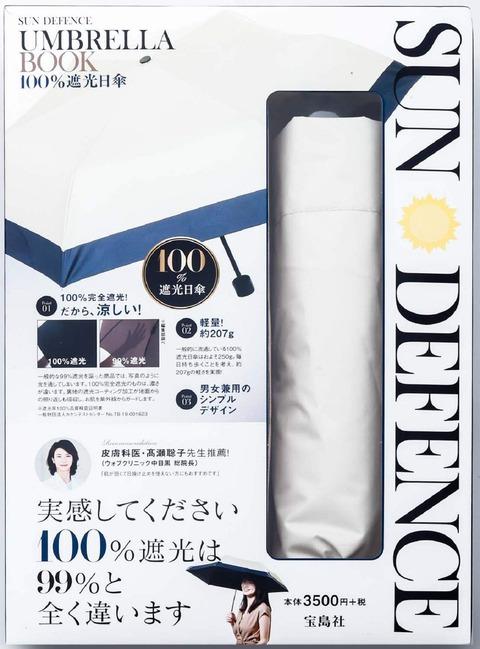 SUN DEFENCE UMBRELLA BOOK 100%遮光日傘