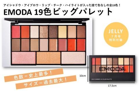 EMODA(エモダ) 19色マルチパレット