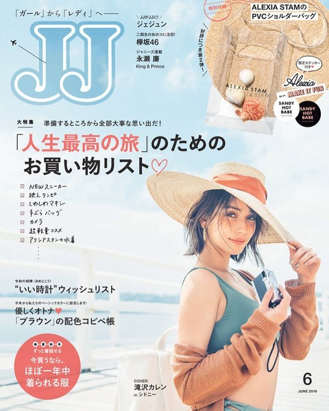 JJ(ジェイジェイ) 2019年 6月号 表紙