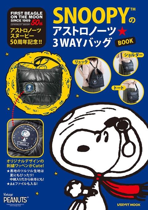 SNOOPYのアストロノーツ☆3WAYバッグBOOK