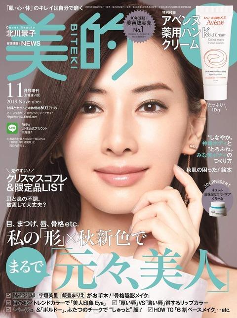 美的(BITEKI) 2019年 11月号 増刊