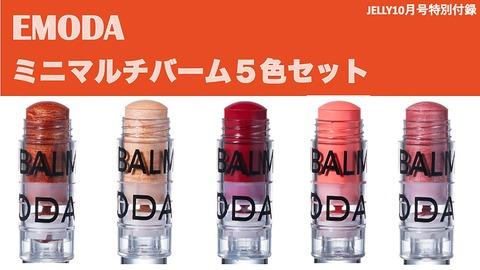EMODA マルチバーム5色セット