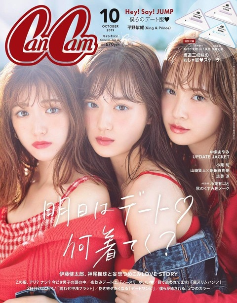 CanCam(キャンキャン) 2019年 10月号