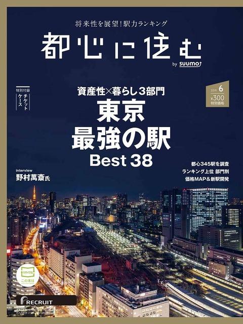 都心に住む by SUUMO (バイ スーモ) 2019年 6月号 表紙