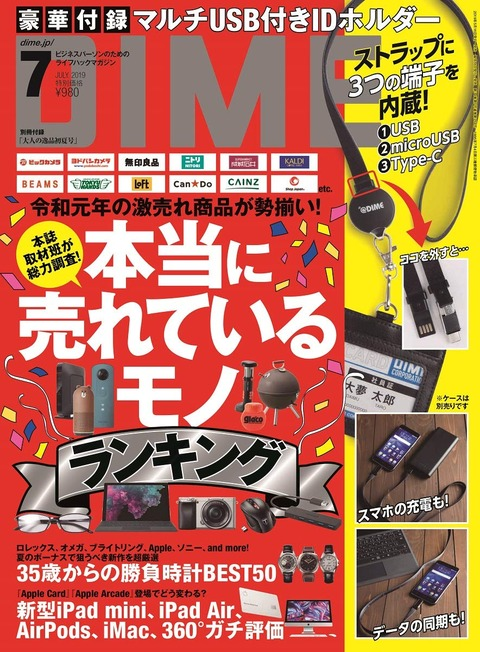 DIME(ダイム) 2019年 7月号 表紙