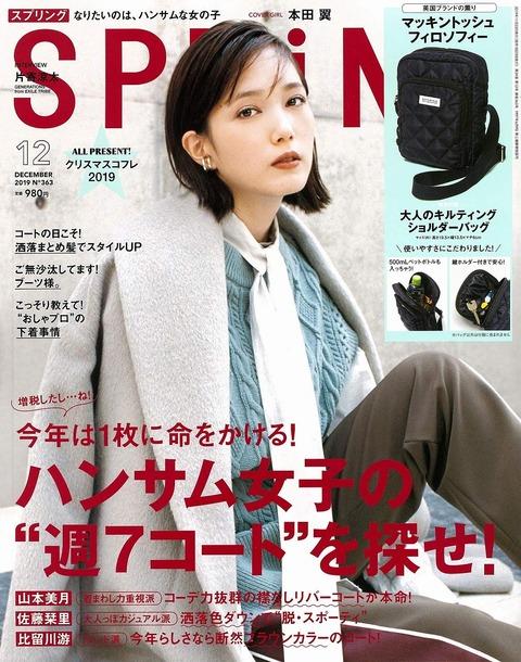 SPRiNG(スプリング) 2019年 12月号