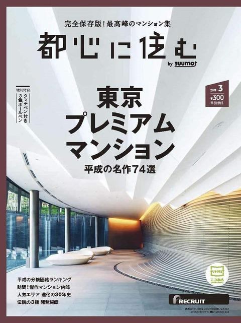都心に住む by SUUMO (バイ スーモ) 2019年 3月号 表紙