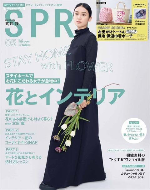 SPRiNG(スプリング) 2021年 5月号 増刊