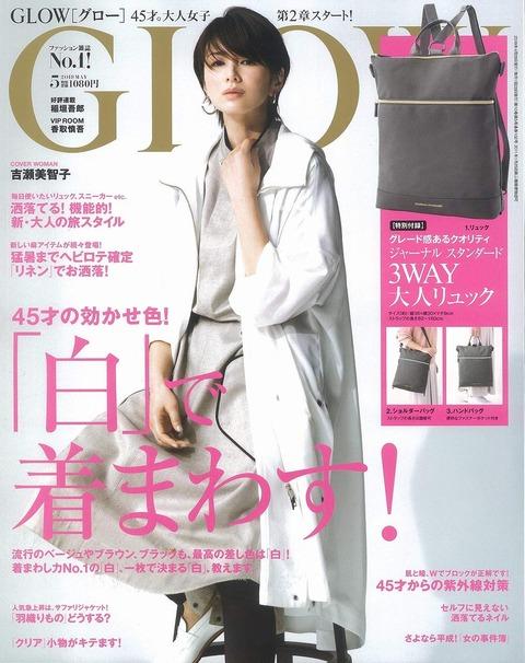 GLOW(グロー) 2019年 5月号 表紙