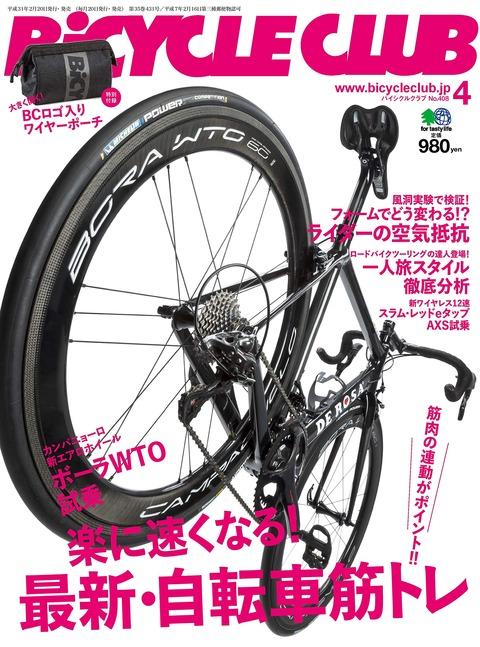 BiCYCLE CLUB(バイシクルクラブ) 2019年 4月号 表紙
