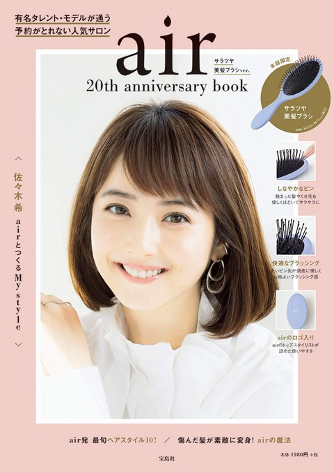 air 20th anniversary book サラツヤ美髪ブラシver.