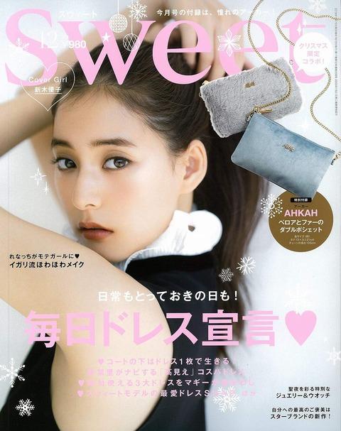 Sweet(スウィート) 2019年 12月号