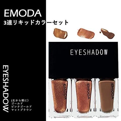 EMODA 3連リキッドカラー4点セット3