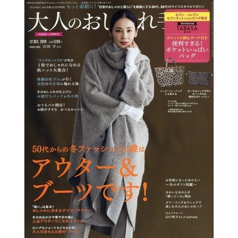 大人のおしゃれ手帖 2019年 12月号 増刊