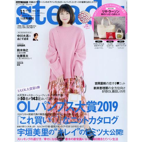 steady.(ステディ.) 2019年 11月号 増刊