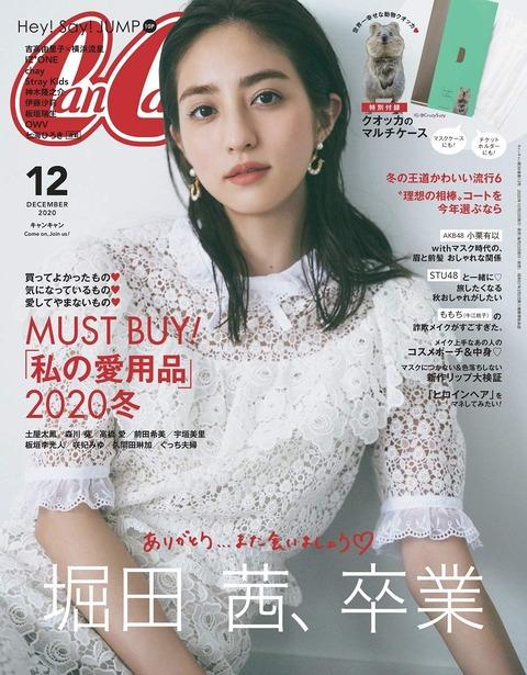 CanCam(キャンキャン) 2020年 12月号
