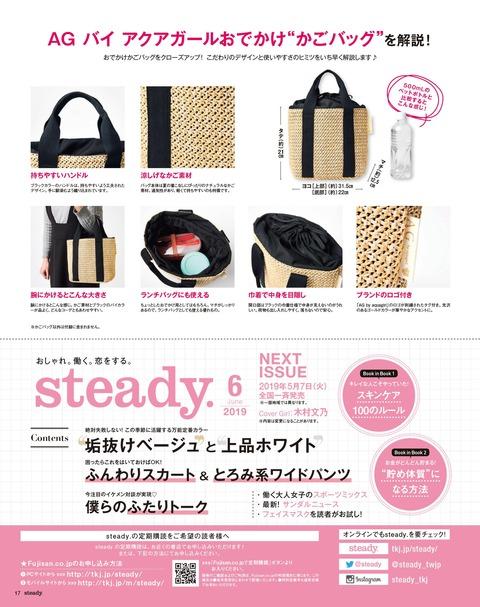 steady.(ステディ.) 2019年 6月号 予告2
