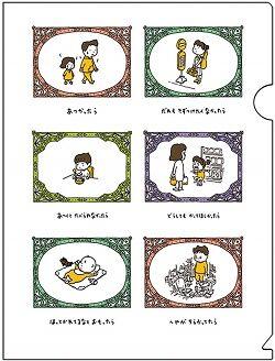 ヨシタケシンスケ MOEオリジナルクリアファイル