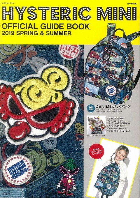 HYSTERIC MINI OFFICIAL GUIDE BOOK 2019 SPRING & SUMMER 表紙