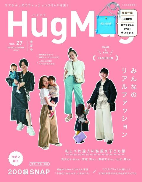 ハグマグドット Vol.27 表紙
