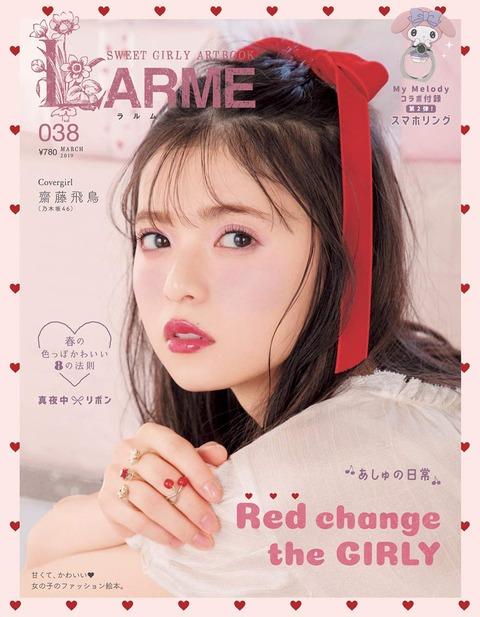 LARME(ラルム) 2019年 3月号 表紙