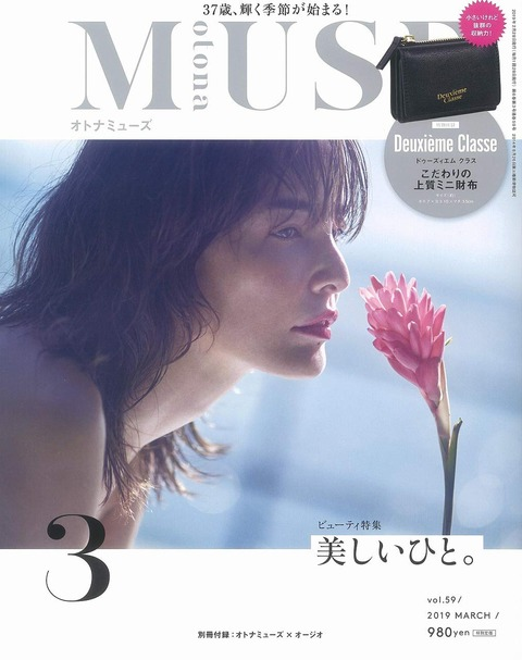 otona MUSE(オトナミューズ) 2019年 3月号 表紙
