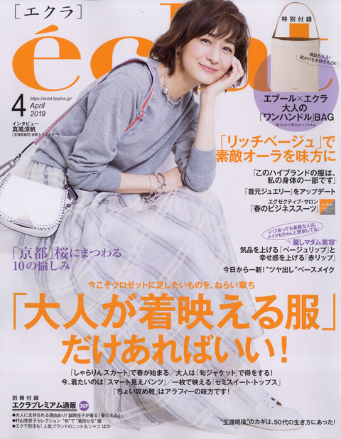 eclat(エクラ) 2019年 4月号 表紙