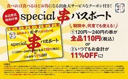 special串パスポート