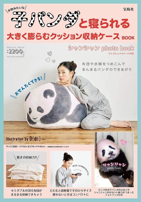 本物みたいな子パンダと寝られる 大きく膨らむクッション収納ケース