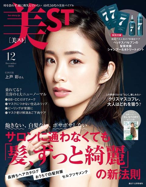 美ST(ビスト) 2020年 12月号 増刊