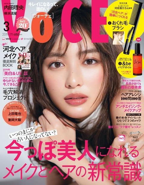 VOCE(ヴォーチェ) 2019年 3月号 表紙