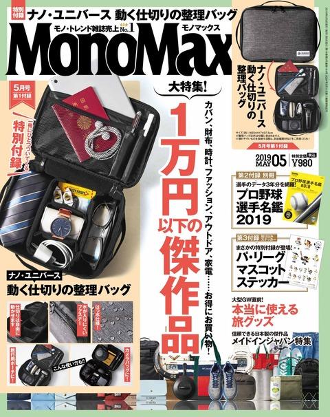 MonoMax(モノマックス) 2019年 5月号 表紙
