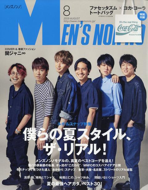 Men's NONNO(メンズノンノ) 2019年 8月号