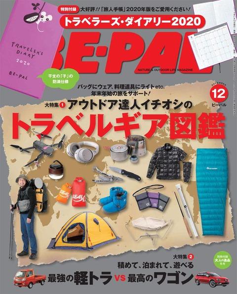 BE-PAL(ビーパル) 2019年 12月号