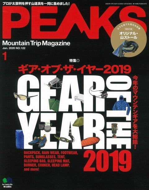 PEAKS(ピークス) 2020年 1月号
