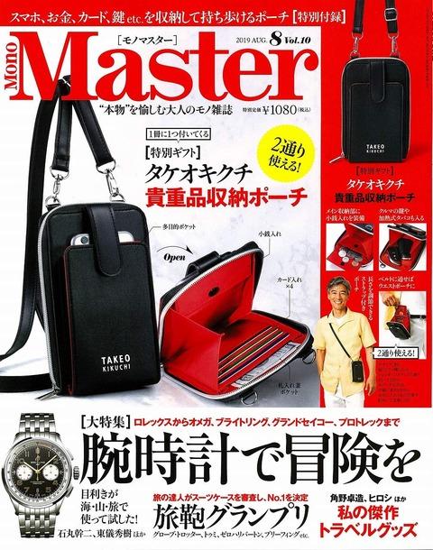 MonoMaster(モノマスター) 2019年 8月号