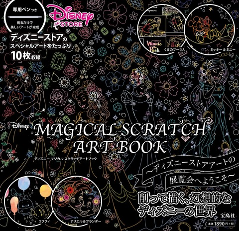 Disney MAGICAL SCRATCH ART BOOK 表紙